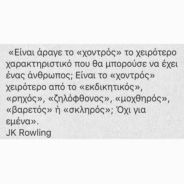 Τα χειρότερα χαρακτηριστικά,είναι εκείνα της ψυχής.. #greekquote #jkrowling