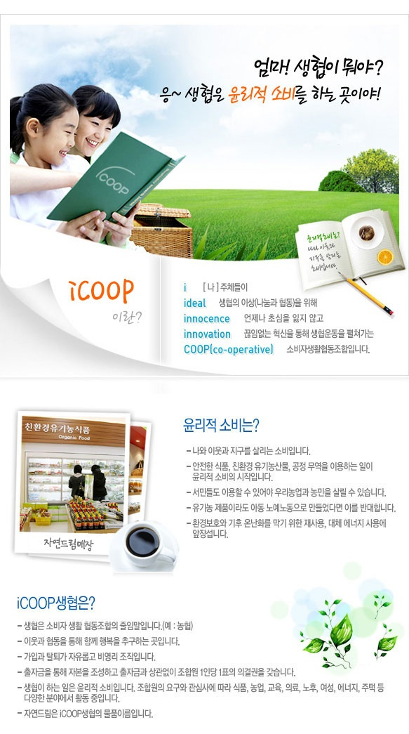 iCoop : 소비자생활협동조합 그리고 자연드림