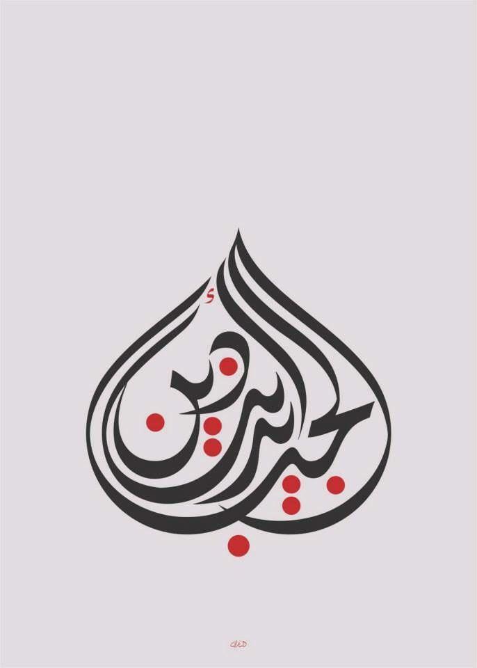 Mounir Shaarani  أدينُ بدينِ الحبّ (إبن عربي) I believe in the faith of Love (Ibn Arabi)