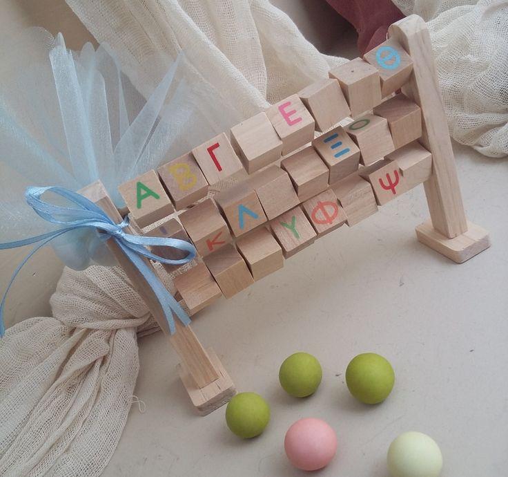 Πρωτότυπες μπομπονιέρες βάπτισης,παιδικές ξύλινο αλφαβητάρι για εσάς που θέλετε κάτι επιμορφωτικό! Καλεστε 2105157506