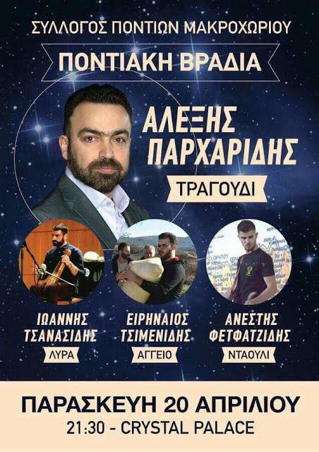 e-Pontos.gr: Ποντιακή βραδιά από το Σύλλογο Ποντίων Μακροχωρίου...