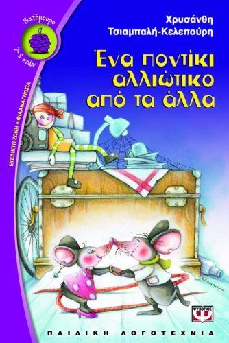 ΕΝΑ ΠΟΝΤΙΚΙ ΑΛΛΙΩΤΙΚΟ ΑΠΟ ΤΑ ΑΛΛΑ--Ο Ευγένιος και η Ζορζέτ, δυο αγαπημένα ποντικάκια, ζουν μια ήσυχη και χαρούμενη ζωή κρυμμένοι σε μια σοφίτα. Τη γαλήνη τους όμως θα ταράξει ξαφνικά η εμφάνιση εμφάνιση ενός άλλου ποντικού. Αυτός όχι μόνο δεν κρύβεται, αλλά φαίνεται κιόλας να ζει μαζί με την οικογένεια του σπιτιού! Μάλιστα, ο πατέρας μάλιστα ζητάει από τα παιδιά του να τον προσέχουν σαν τα μάτια τους! Ο Ευγένιος και η Ζορζέτ δεν μπορούν να καταλάβουν τι διαφορετικό έχει αυτό το ποντίκι και…
