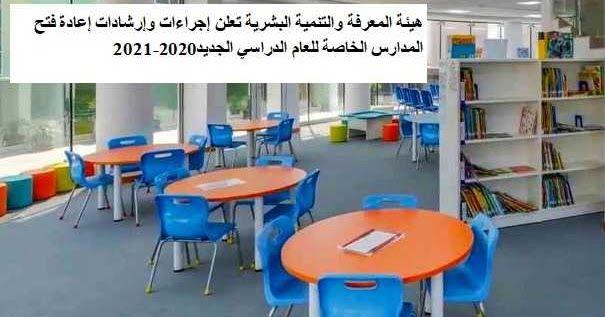 مقدمة اذاعة مدرسية عن بداية العام الدراسي الجديد كاملة Website Quotes Resources