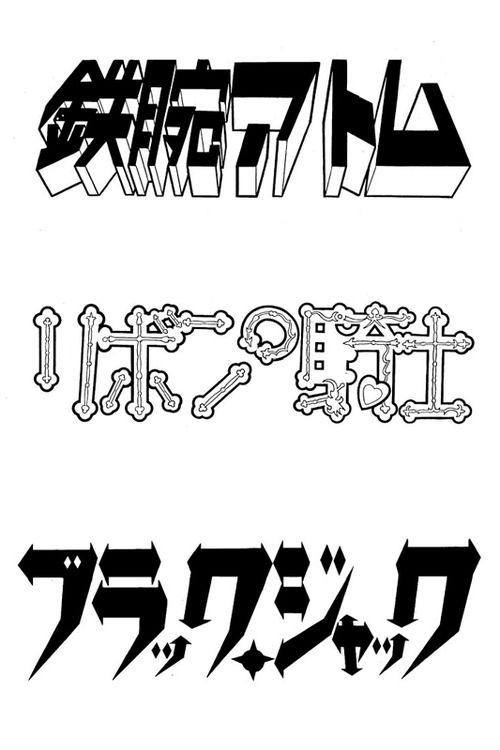 Tezuka Title Logos 2: Astro Boy [鉄腕アトム], Princess Knight [リボンの騎士], and Black Jack [ブラック・ジャック].