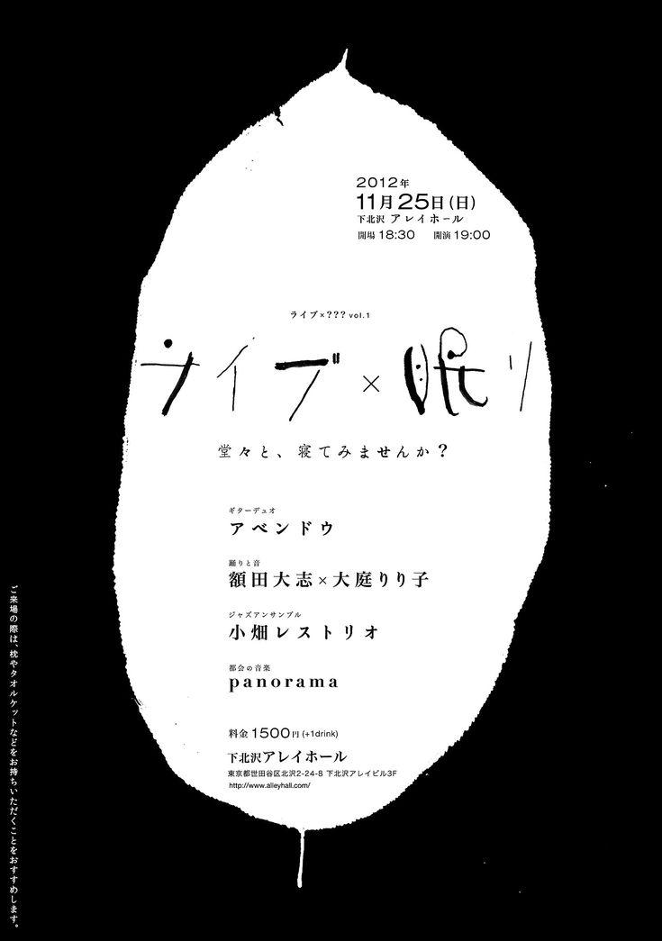 2012.11.25 live 「ライブ×眠り」