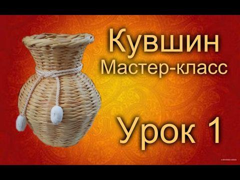 МК САМОВАРА ЧАСТЬ 1 - YouTube