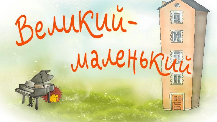 Великий - маленький Онлайн гра Логічні ігри дітям від 2-х років Наш канал на ютубі https://www.youtube.com/user/OljaTivi Дитина, малюк, навчання, для хлопців, для дівчат, розвиваючі мультфільми, навчальні ігри, игры, обучающие, развивающие, видео, для малышей, для детей, на украинском языке, українською, мультики, для розвитку дитини, для дітей, уроки, для дошколят, для дошкольников