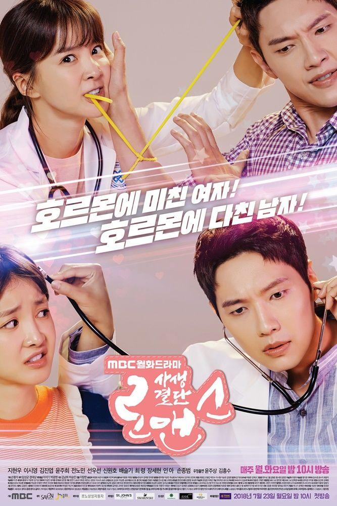 Risky Romance 사생결단 로맨스 Korean Drama Picture Korean Drama Korean Drama Series Korean Drama Tv