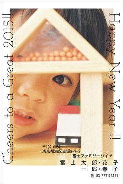 年賀状 2015年 年賀状 写真のキレイな富士フイルム 公式サイト