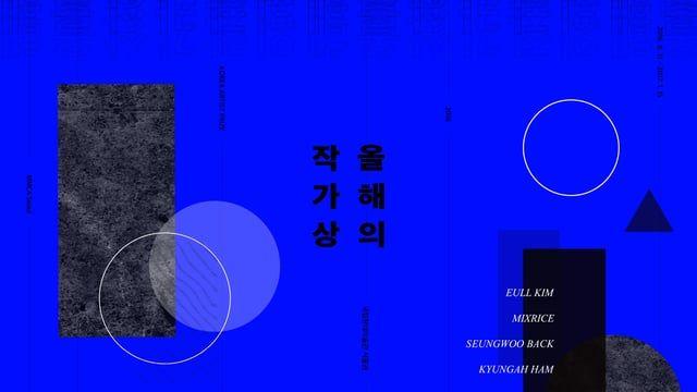 올해의 작가상 2016 Unofficial video of Korea Artist Prize 2016 (A work for graduation exhibition)