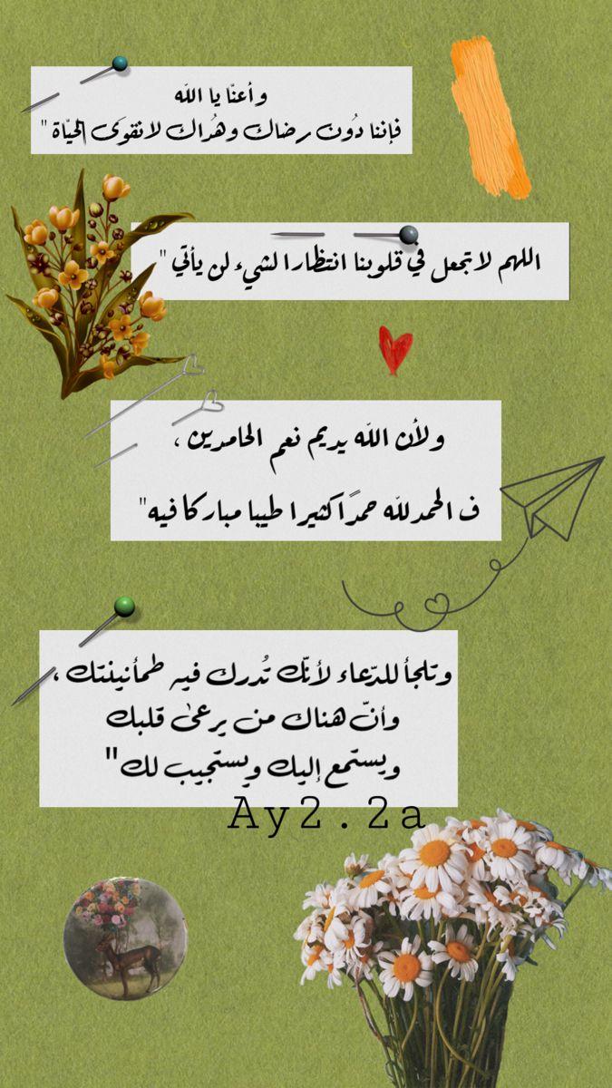 اقتباسات دينية ادعية تصاميم بالعربي ستوري ملصقات سناب انستا Photography Love Quotes Beautiful Arabic Words Photo Quotes