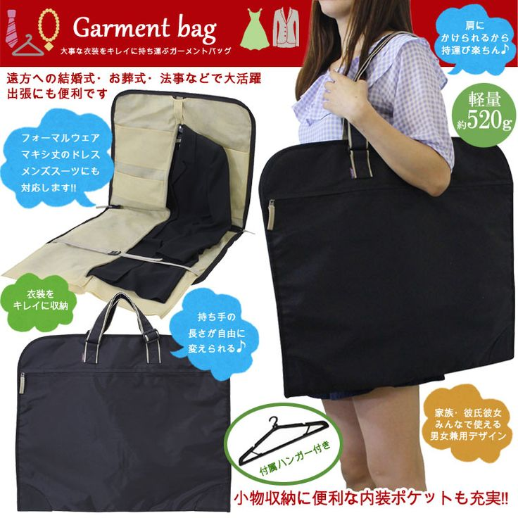 Rakuten - [garment bag] [Free Shipping] [instant delivery] !! maxi that dress hem is not a wrinkle also OK !! convenient lightweight garment 025 263 [Women] [Men] to unisex ceremonial occasions [suitcase] [formal] [bag] [travel] [wedding] [funeral] [travel] [SSMay15_point20]: Fukuyoshi bag shop