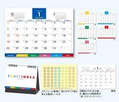 「企業カレンダー」の画像検索結果