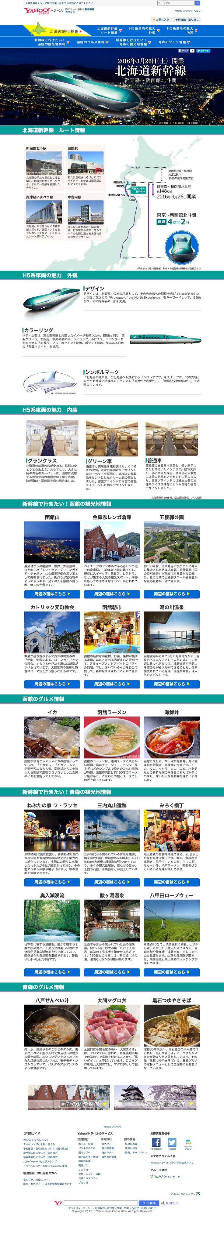2016年やっぱり行きたい 北海道旅行特集- Yahoo!トラベル