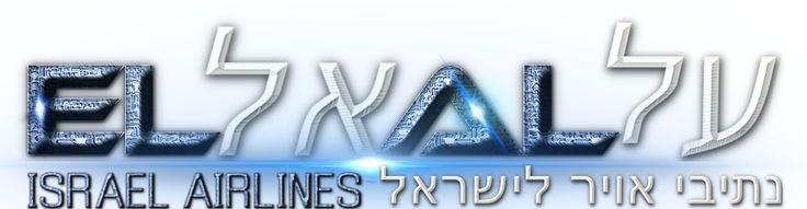 EL AL Logo bevel 00.png complect 01