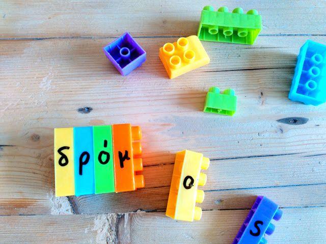 Λέξεις με lego (2)! Δυσορθογραφία και Δυσλεξία