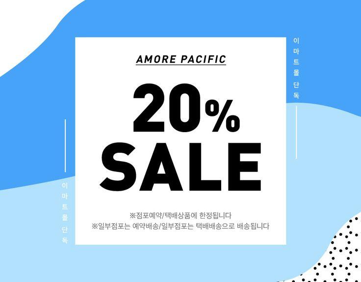 20% 할인