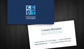 Σχεδιασμός επαγγελματικών καρτών για το Κέντρο Έρευνας και Θεραπείας Τραυλισμού.