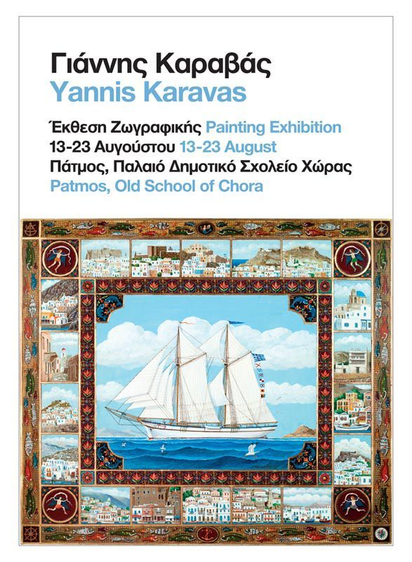 Another interesting exhibition! #art #paintings #culture #patmos