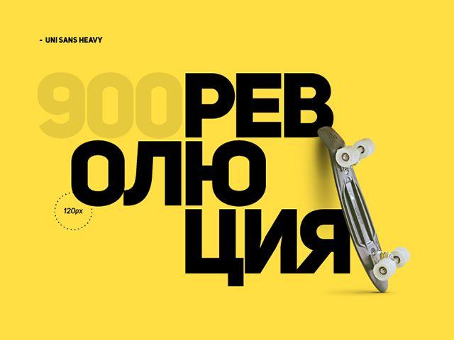 Безплатен шрифт – Uni Sans Free « npoekmu.me