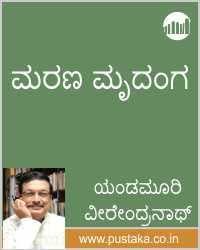 Marana Mrudanga - Kannada eBook