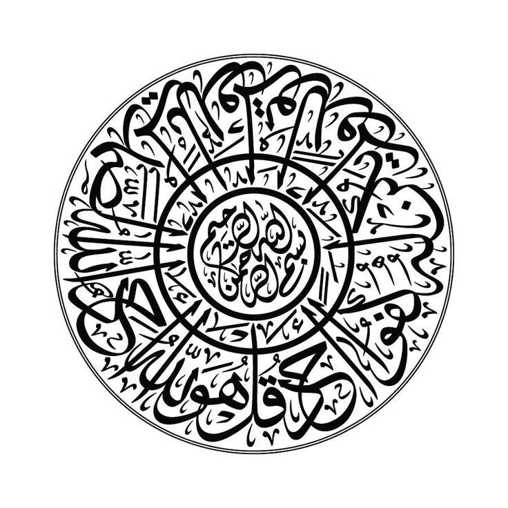 Surat AlIkhlas سورة الإخلاص in 2020 Islamic