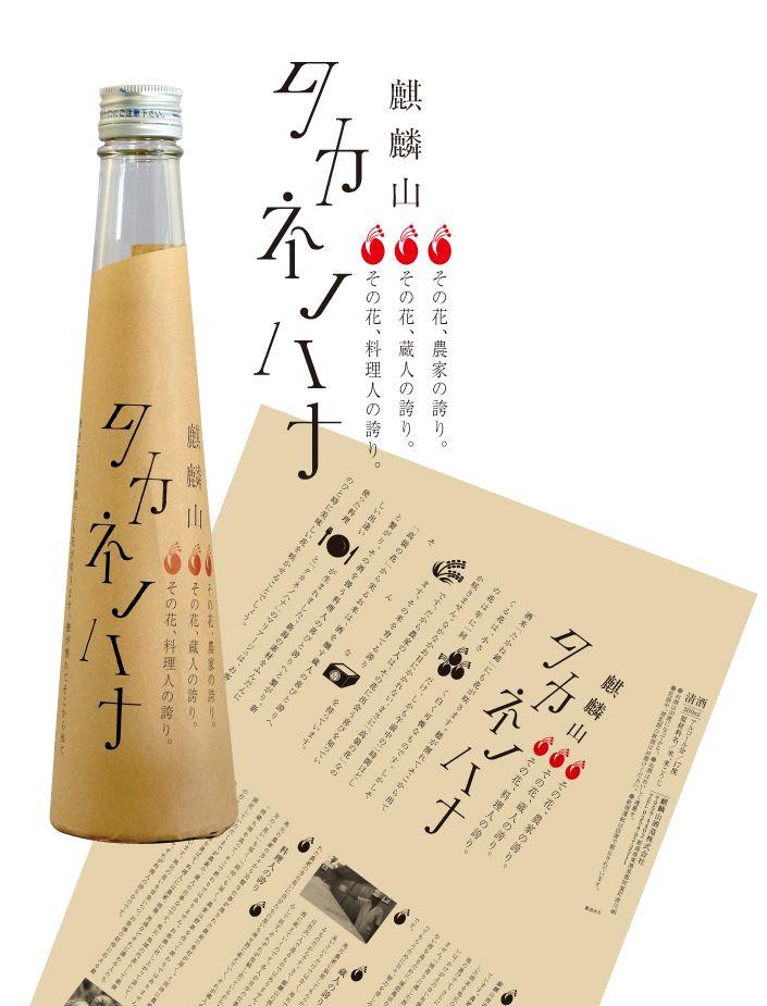 麒麟山 タカネノハナ packaging design by Ishikawa Ryuta
