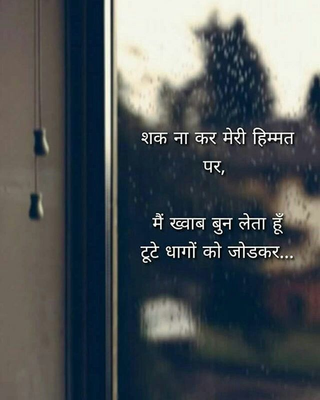 Don T Doubt My Courage I Join Broken Threads And Weave Dreams Out Of Them Motivational Picture Quotes Hindi Quotes Gulzar Quotes