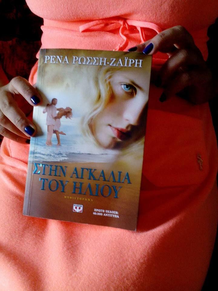Ευχαριστούμε πολύ την αναγνώστρια Αλέκα Καλφούντζου για τη φωτογραφία που μας έστειλε! #book_selfie με το βιβλίο ΣΤΗΝ ΑΓΚΑΛΙΑ ΤΟΥ ΗΛΙΟΥ της Ρένας Ρώσση- Ζαΐρη!