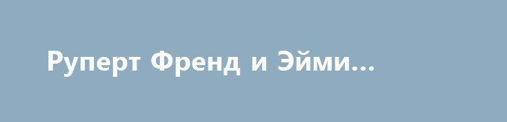 Руперт Френд и Эйми Маллинз http://womenbox.net/stars/rupert-frend-i-ejmi-mallinz/  Использование и перепечатка материалов Spletnik.ru возможны только с письменного разрешения редакции и при наличии активной ссылки на источник. Партнер Рамблера Внимание! На сайте не разрешается размещать фото, видео или иной
