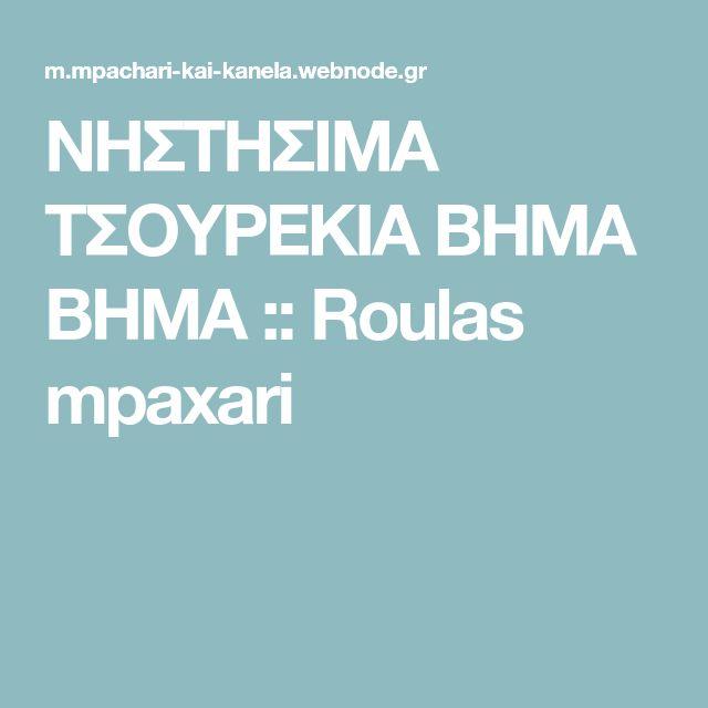 ΝΗΣΤΗΣΙΜΑ ΤΣΟΥΡΕΚΙΑ ΒΗΜΑ ΒΗΜΑ ::  Roulas mpaxari