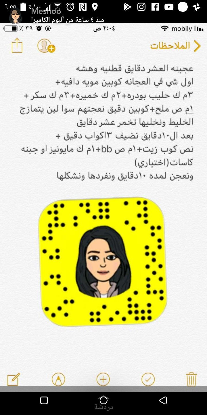 Pin by Koka Zamalek on وصفات Snapchat screenshot