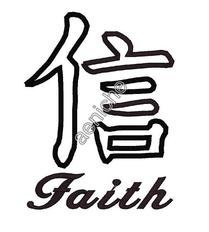 faith chinese symbol machine applique embroidery design