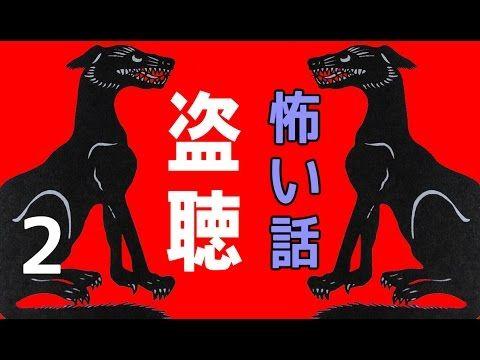 【里の怖い話】盗聴2【朗読、怪談、百物語、洒落怖,怖い】