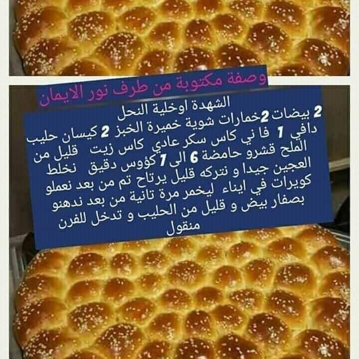 Pin By زهره الربيع On Recette Algerienne Arabic Food Sweets Recipes Food