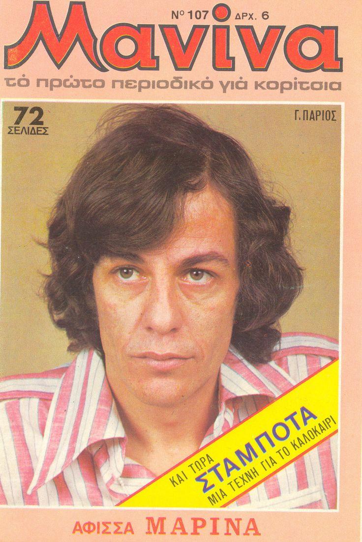 Giannis Parios '70s