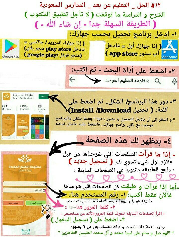 Pin By Brilliant Ambition On دراسه App Google Play App Store