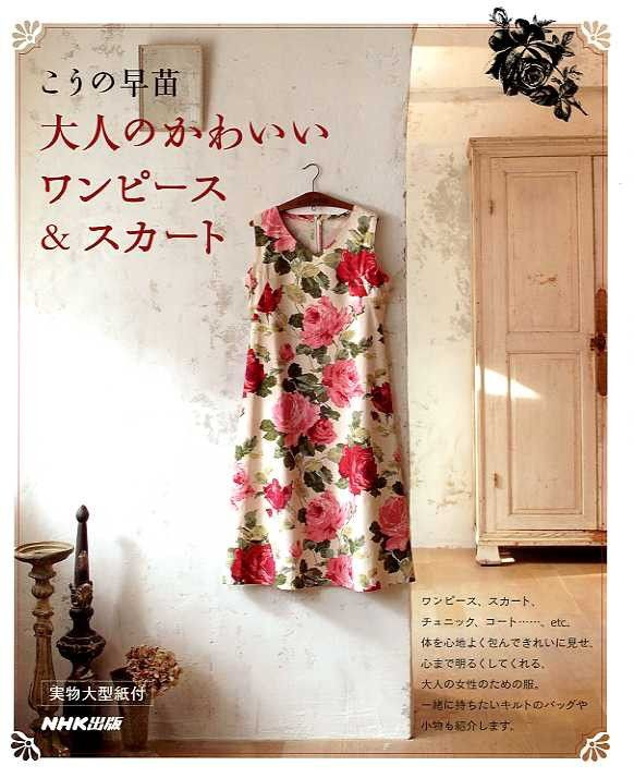Adult's Kawaii Dresses and Skirts - Japanese Craft Book by pomadour24 on Etsy https://www.etsy.com/listing/67112257/adults-kawaii-dresses-and-skirts