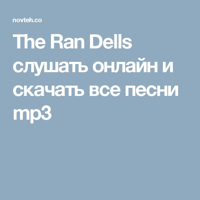 The Ran Dells слушать онлайн и скачать все песни mp3