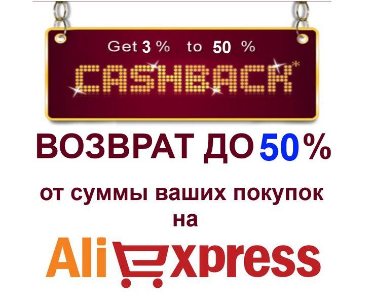 Кэшбэк АлиЭкспресс - это возможность возвращать до 50% от стоимости покупок в интернет-магазине AliExpess на официальном сервисе CashBack Ответы на все вопросы по сервису тут: https://goo.gl/5JRLvJ