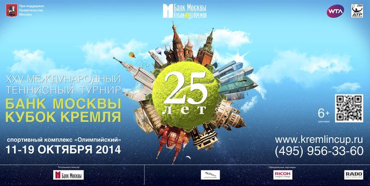 Банк Москвы. Кубок Кремля 2014