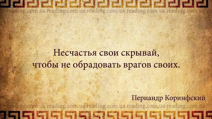 высказывания мудрецов о жизни, высказывания о врагах, периандр коринфский цитаты, великие изречения мудрецов, великие высказывания мудрецов, цитаты семи мудрецов