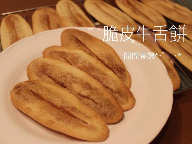 脆皮牛舌餅