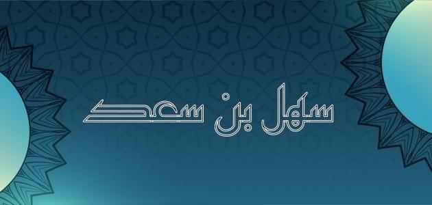 سهل بن سعد ومعلومات عن حياته Arabic Calligraphy Calligraphy