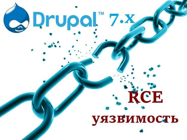 Drupal оказался подвержен новой волне атак, уязвимость в модуле сериализации PHP данных позволяет исполнять на сайте произвольный код