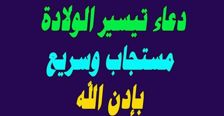 ادعية تيسير الولادة القيصرية والطبيعية مجرب Arabic Calligraphy Sly Calligraphy