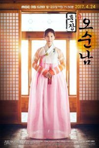 Teacher Oh Soon-Nam adalah serial televisi Korea Selatan 2017 terbaru yang menceritakan tentang seorang guru perempuan di Seodang. serial drama ini dibintangi oleh Park Shi-Eun dan akan mengudara melalui jaringan MBC dengan 120 episode.