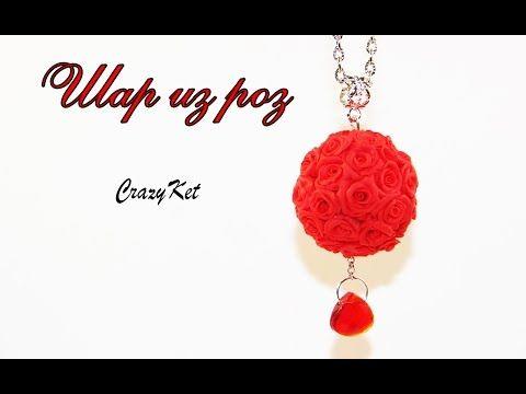 """CrazyKet:Мастер-класс """"Цветочный шар алых роз"""" из полимерной глины/Polymer Clay - YouTube"""