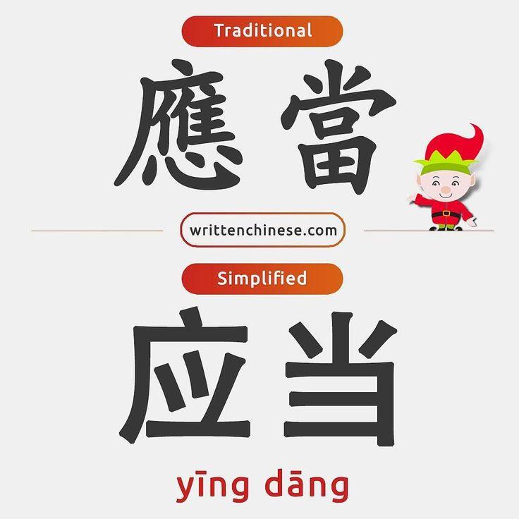 755 应当 (yīng dāng) should / ought to 大企业应当承担更多的社会责任 (dà qǐ yè yīng dāng chéng dān gèng duō de shè huì zé rèn) Large enterprises should bear more social responsibility. What sentence can you make using 应当 (yīng dāng)? Check out our Chinese Dictionary App by visiting our profile. #writtenchinesebigrams #writtenchinesedictionary #hanzi #learnchinesecharacters #learnchinese #chinesedictionary #china #vocab #learning #studychinese #putonghua #mandarin
