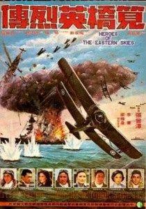 Heroes of the Eastern Skies (1977) - FeuGatoTv – Greek Subs